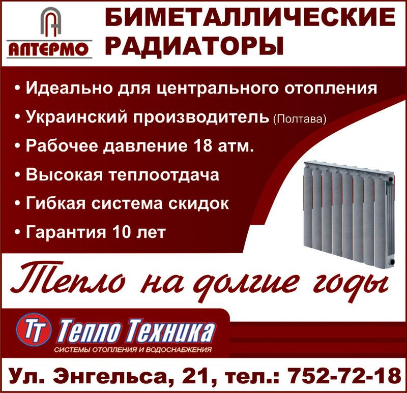 ТеплоТехника